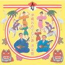 精选辑 - オムニバス「沖縄おめでたい歌 決定盤」