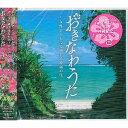 オムニバス 「おきなわうた〜女性ボーカルで感じる沖縄の風」