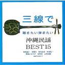 オムニバス「三線で聴きたい弾きたい沖縄民謡BEST15」