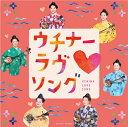 【CD】オムニバス「ウチナーラブソング」