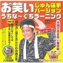 【教材CD】「お笑い うちな〜ぐちラーニング(じゅん選手バージョン編)」