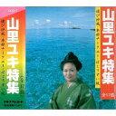 CD, DVD, 樂器 - 山里ユキ「山里ユキ特集」