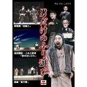 【DVD】男だけのふり遊び