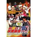 【DVD】お笑い米軍基地 10