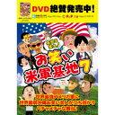 【DVD】お笑い米軍基地 7