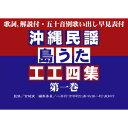 【工工四】沖縄民謡・島うた工工四集(第一巻)