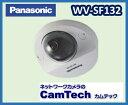 Panasonic WV-SF132 ドームネットワークカメラ【送料無料】【新品】