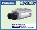 Panasonic DG-SP304V メガピクセルネットワークカメラ【送料無料】【新品】