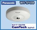 Panasonic 全方位ネットワークカメラ WV-SF438【送料無料】【新品】