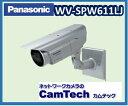【在庫あり】WV-SPW611LJ 監視カメラ Panasonic i-pro SmartHD 屋外ハウジング一体型ネットワークカメラ【送料無料】【新品】