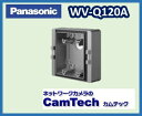 WV-Q120A カメラ壁取付金具(ハウジング一体型パナソニックカメラ専用)