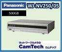 【在庫あり】WJ-NV250/05 パナソニック Panasonic ネットワークディスクレコーダー 【新品】【送料無料】