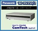 WJ-NV250/2 パナソニックPanasonic ネットワークディスクレコーダー 【新品】【送料無料】