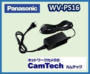 【在庫あり】パナソニック 専用ACアダプタ WV-PS16 在庫有 新品