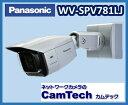 wv_sfv781LJ Panasonic アイプロシリーズ 12メガピクセル / 屋外対応赤外線(IR)4Kネットワークカメラ 【新品】