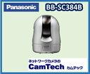【在庫あり】BB-SC384B Panasonic BBネットワークカメラ 屋内タイプ【送料無料】【新品】