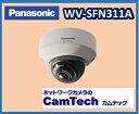 WV-SFN311A Panasonic HDネットワークカメラ 屋内タイプ スーパーダイナミック方式【送料無料】【新品】