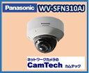 【生産完了】WV-SFN310AJ Panasonic HDネットワークカメラ 屋内タイプ スーパーダイナミック方式【送料無料】【新品】