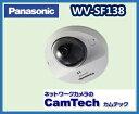 【在庫あり】WV-SF138 Panasonic HDネットワークカメラ スーパーダイナミック方式