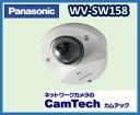 WV-SW158 Panasonic HDネットワークカメラ 屋外対応 スーパーダイナミック方式【送料無料】【新品】