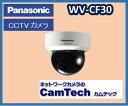 WV-CF30 パナソニック ドーム型カラーテレビカメラ【送料無料】【新品】