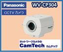 WV-CP304 パナソニック カラーテルックカメラ【送料無料】【新品】レンズ別売
