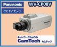 WV-CP08V パナソニック カラーテルックカメラ【送料無料】【新品】2.8倍レンズ付