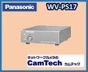 wv-PS17 テルックカメラ1台用カメラ駆動ユニット (500m以内)【送料無料】【新品】