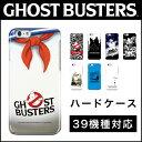【ハードケース】スマホケース 送料無料iPhone6s/6 iPhone6sPlus iPhone6Plus iPhoneSE iPhone5s/5ゴーストバスターズ携帯ケース スマホカバー(Ghostbusters)iPhoneケース おもしろい キャラクター Xperia アンドロイド グッズ