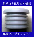 【単管工房】 単管パイプキャップ スリムで割れにくい 耐候性+抜け止めパイプエンドキャップ 42.7mm用