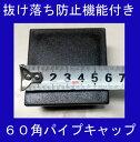 パイプキャップ 抜け落ち防止機能付き60角パイプ用