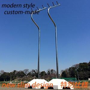 【new design】ステンレス物干し台 モダンスタイル【省スペースおしゃれな流線デザイン】国産SUS304オールステンレス物干し台 オプションで高さ変更OK