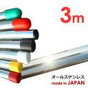 錆に強い! 物干し竿 3m 太さ38mm 日本製 ステンレス 1本竿 ステンレス物干し竿 ランドリーポール 洗濯干し さお 強固竿 頑丈 【選べるエンドスタイル】