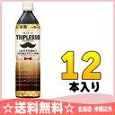 AGF マキシム トリプレッソ ボトルコーヒー 低糖 900mlペット 12本入〔微糖 低糖 エスプレッソ カフェラテ ボトルコーヒー〕