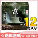 AGF 煎 レギュラー・コーヒー 上乗せドリップ 淡麗澄味 5杯分×12箱入〔レギュラーコーヒー ドリップバッグ 煎 せん ジャパニーズコーヒー〕