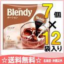 〔クーポン配布中〕AGF ブレンディ ポーションコーヒー ココア 7個×12袋入〔ポーションタイプ 濃縮 希釈 ココア ラテ 牛乳を注ぐだけ〕
