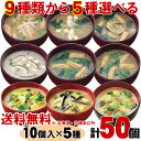 50 meals of Amano foods freeze dry miso soup (can choose five kinds from nine kinds) set [miso soup sets instant miso soup impromptu miso soup miso soup [comfortable ギフ _ expands] available [after20130308 】]]