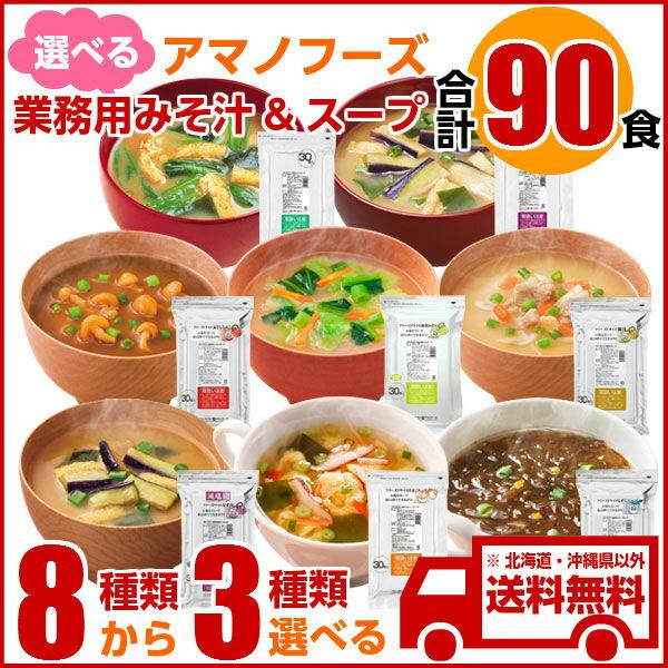 【福袋】アマノフーズ フリーズドライ 選べる業務用みそ汁&スープ90食セット