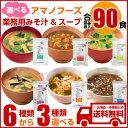 アマノフーズ フリーズドライ 選べる業務用みそ汁&スープ (30食入を3種類選べる)9