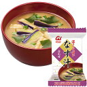 Miso soup alignment miso [comfortable ギフ _ expands 】]] of the Amano foods freeze dry 8.5 g of ten *2 juice treasuring [miso soup instant miso soup eggplant doing much relievedly