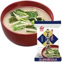 Miso soup white miso [comfortable ギフ _ expands 】]] of 8.5 g of ten *2 Amano foods freeze dry ほっといっぱいこまつ greens juice treasuring [miso soup set instant miso soup Japanese mustard spinach