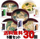 Five kinds of 30 meals of smart miso soup set [miso soup sets instant miso soup fs2gm [comfortable ギフ _ expands 】]] of Amano foods freeze dry Momma