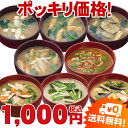 Eight meals of Amano foods freeze dry miso soup trial set [miso soup sets instant miso soup SSspecial03mar13_food]