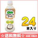ブルボン おいしいココナッツミルク 490mlペット 24本入〔coconut ぶるぼん 熱中症対策 熱中症予防 美味しいココナッツ ココナッツ〕