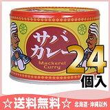 信田 缶詰 サバカレー 190g 24入〔さばカレー 鯖カレー【RCP】 【楽ギフのし】〕