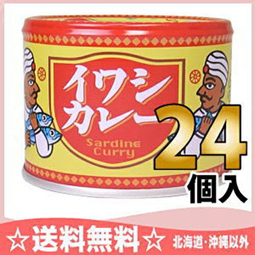 〔クーポン配布中〕信田 缶詰 イワシカレー 190g 24入〔いわしカレー 鰯カレー 缶詰め かんづめ カレーライス〕