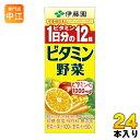 伊藤園 ビタミン野菜 200ml 紙パック 24本入(野菜ジュース)