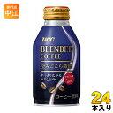 UCC ブレンドコーヒー 澄みごこち微糖 260gリキャップ缶 24本入