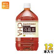 サントリー ウーロン茶 1L ペットボトル 12本入〔烏龍茶 Suntory リットル ペットボトル〕
