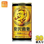 サントリー BOSS ボス 贅沢微糖 豊醇のコク 185g 缶 30本入〔Suntory ボス 缶コーヒー 珈琲 グラム 185缶 ボス贅沢微糖〕